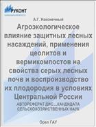 Агроэкологическое влияние защитных лесных насаждений, применения цеолитов и вермикомпостов на свойства серых лесных почв и воспроизводство их плодородия в условиях Центральной России