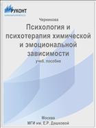 Психология и психотерапия химической и эмоциональной зависимости