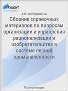 Сборник справочных материалов по вопросам организации и управления рационализации и изобретательства в системе лесной промышленности