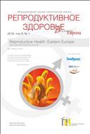 Репродуктивное здоровье. Восточная Европа