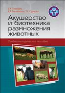 Акушерство и биотехника размножения животных