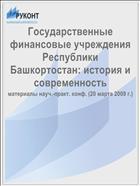 Государственные финансовые учреждения Республики Башкортостан: история и современность
