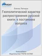 Геополитический характер распространения русской книги: к постановке вопроса