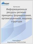 Информационные ресурсы региона: принципы формирования, организационная, видовая структура